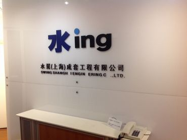 Swing Shanghai Engineering Co., Ltd. office