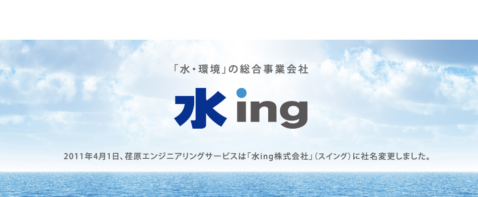 Ebara engineering service Co.,Ltd. had changed its name to Swing Corporation